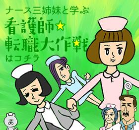 看護師転職大作戦